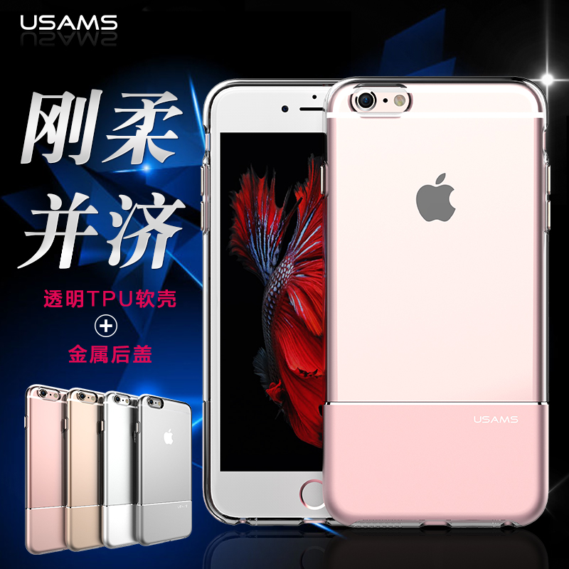 fc960323582 Ease Series iPhone 6S 4.7 Inch 2 In 1 Case TPU+Aluminum Case Cover Luxury